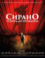 Сирано Успеть до премьеры (Blu-ray)