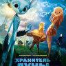 Хранитель луны на DVD