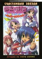 Счастливая звезда (24 серии) на 2 DVD