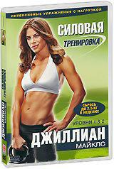 Джиллиан Майклс Силовая тренеровка на DVD