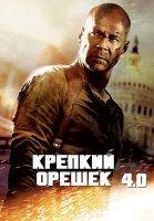 Крепкий орешек 4 (Blu-ray)