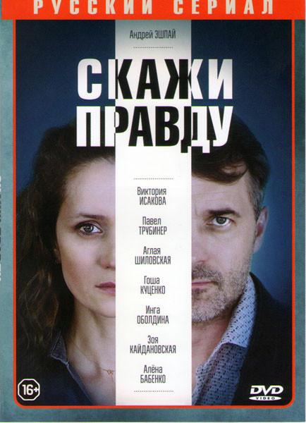 Скажи правду (8 серий) на DVD
