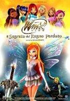 Школа волшебниц: Секрет потерянного королевства
