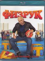 Физрук (20 серий) (Blu-ray)