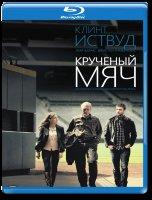 Крученый мяч (Blu-ray)