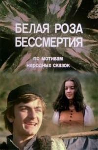 Белая роза бессмертия на DVD
