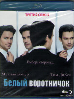 Белый воротничок 3 Сезон (16 серий) (Blu-ray)*