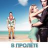 В пролете (В пролёте) на DVD