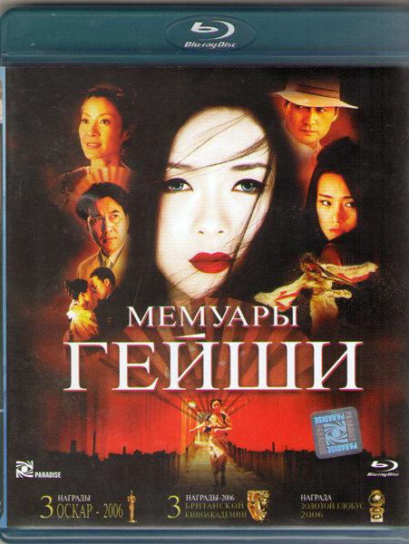 Мемуары Гейши (Blu-ray)* на DVD