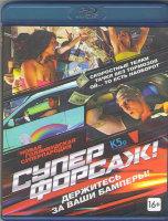 Суперфорсаж (Blu-ray)