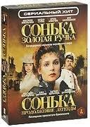 Сонька Золотая Ручка (12 серий) / Сонька Продолжение легенды (14 серий) (2 DVD)