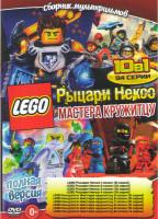 Lego Рыцари Нексо 1,2,3.4 Сезоны (40 серий) / Lego Ниндзяго Мастера кружитцу 5,6,7,8,9,10 Сезоны (54 серии)