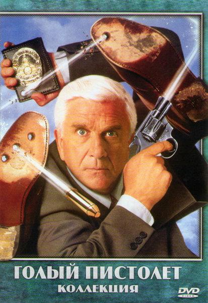 Голый пистолет 1,2,3 на DVD
