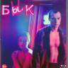Бык (Blu-ray)