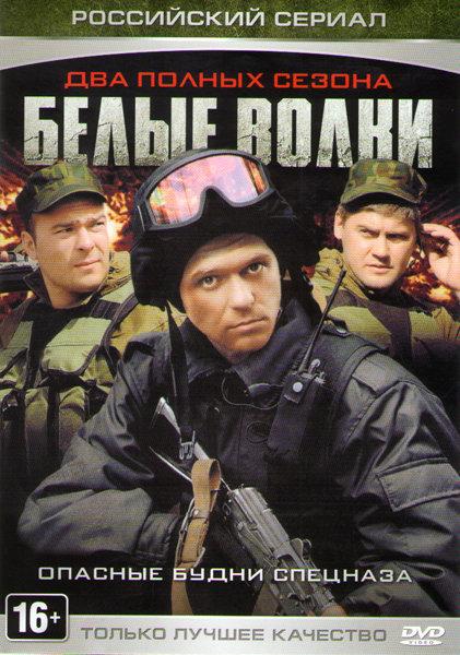 Белые волки 1,2 Сезоны (26 серий) на DVD
