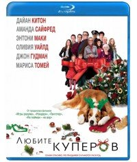 Любите Куперов (Blu-ray) на Blu-ray