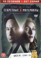 Секретные материалы 10 Сезонов (207 серий) (3 DVD)
