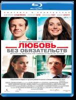 Любовь без обязательств (Blu-ray)