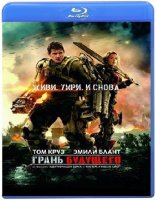 Грань будущего 3D+2D (Blu-ray)