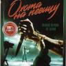 Охота на певицу (16 серий) на DVD