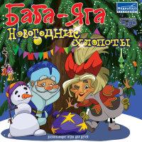 Баба-Яга Новогодние хлопоты (PC СD)
