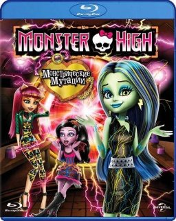 Школа монстров Монстрические мутации (Blu-ray)