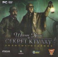 Шерлок Холмс и секрет Ктулху Золотое издание (PC DVD)
