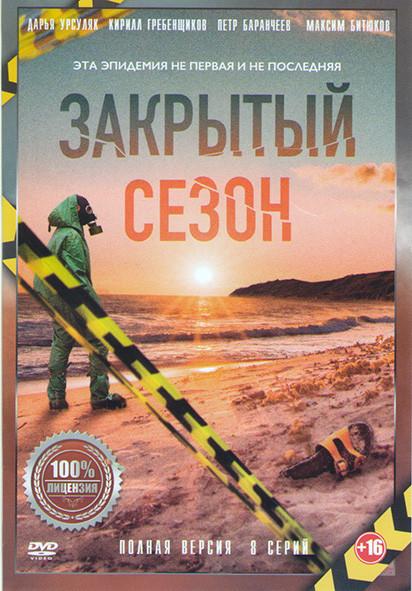Закрытый сезон (8 серий) на DVD
