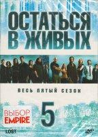 Остаться в живых 5 сезон (17 серий) (5 DVD)