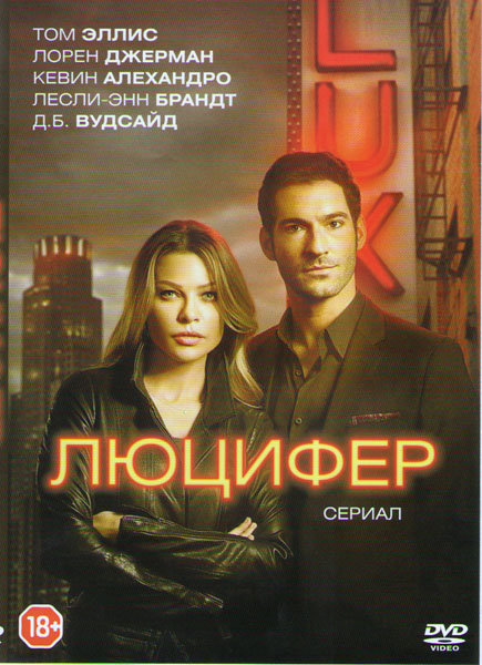 Люцифер (13 серий) (2 DVD) на DVD