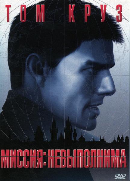 МИССИЯ НЕВЫПОЛНИМА (Позитив-мультимедиа) на DVD