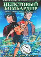 Неистовый бомбардир 2 Часть (27-52 серии) (2 DVD)