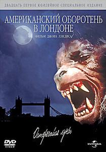 Американский оборотень в Лондоне на DVD
