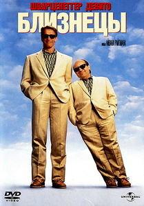 Близнецы (Шварценеггер/Де Вито) на DVD
