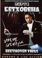 Вирус Бетховена (18 серий) (4 DVD)