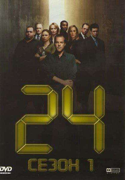 24 часа 1 Сезон на DVD