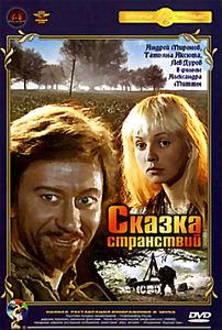 Сказка странствий на DVD