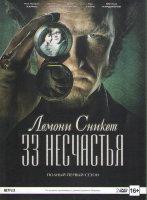 Лемони Сникет 33 несчастья (8 серий) (2 DVD)