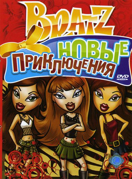 Братц Новые приключения на DVD