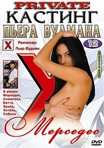 Кастинг Пьера Вудмана 12 на DVD