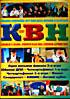 КВН: Одна восьмая финала 3-я игра/ Юбилей ДПИ/ Четвертьфинал 1-я игра/ Четвертьфинал 2-я игра/ финал/ Спецпроект/ Кивин/ Летний кубок на DVD