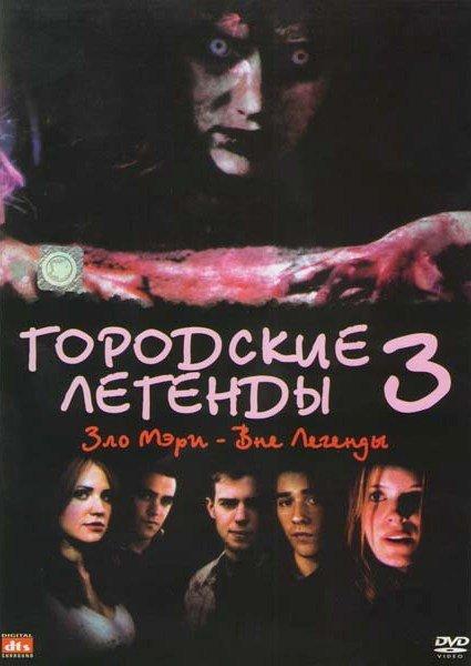 Городские легенды 3 Кровавая Мэри на DVD
