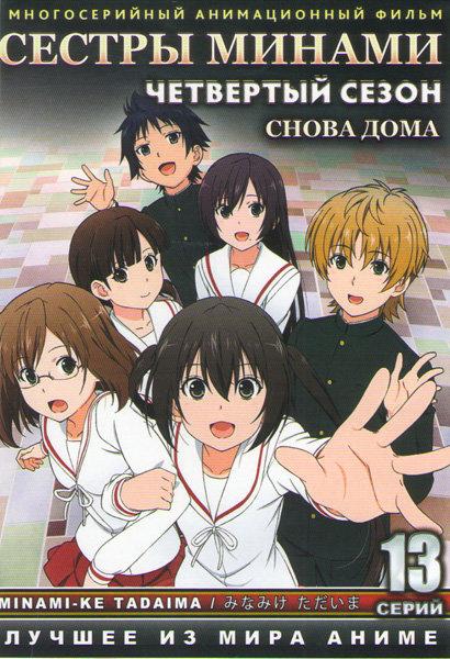 Сестры Минами 4 Сезон (13 серий) на DVD