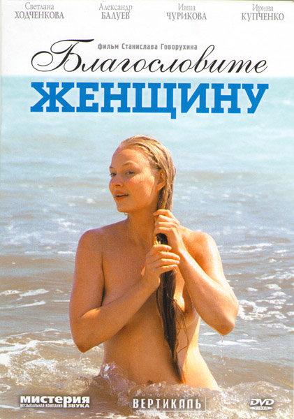 Благословите женщину на DVD
