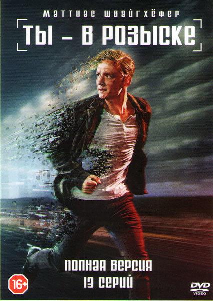 Ты в розыске (13 серий) на DVD
