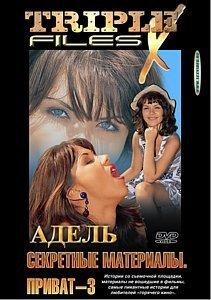Секретные материалы Прайват (часть 03) Адель на DVD