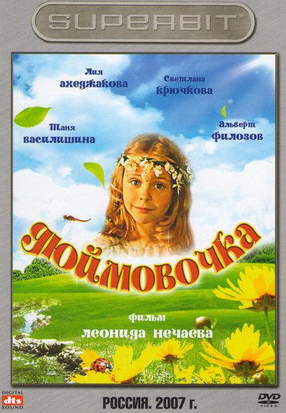 Дюймовочка на DVD