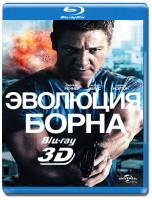 Эволюция Борна 3D+2D (Blu-ray 50GB)