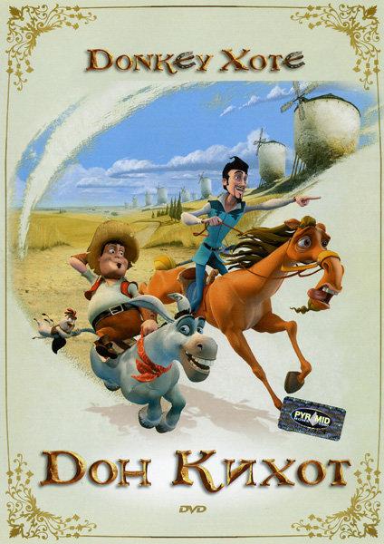 Дон Кихот (мультфильм) на DVD