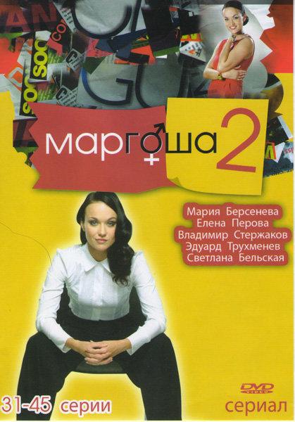Маргоша 2 (31-45 серии) на DVD